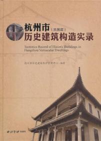 杭州市历史建筑构造实录(民居篇)
