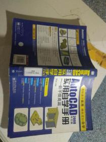 AutoCAD 2008中文版实用自学手册:新手提高篇