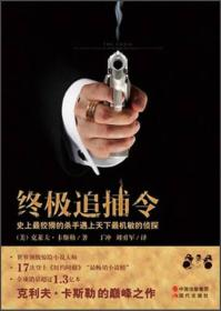 终极追捕令:史上最狡猾的杀手遇上天下最机敏的侦探