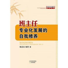【正版】班主任专业化发展的自我修养 杨连山,杨照著