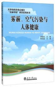 雾霾空气污染与人体健康/天津市科普重点项目美丽中国科普系列丛书