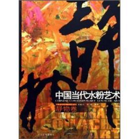 中国当代水粉艺术:静物卷