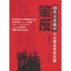 策反:国共大决战中六大策反事件真相
