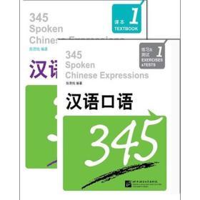 汉语口语345 第1册