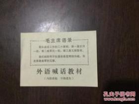 外语喊话教材(汉语,俄语,蒙语)带毛主席语录