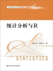 统计数据分析与应用丛书:统计分析与R