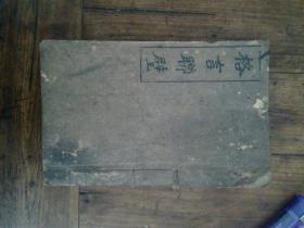 格言联璧(1册全、1872年版)