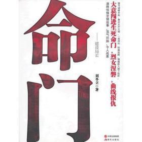 命门(大意闯进生死命门,烈女涅槃,曲线报仇)