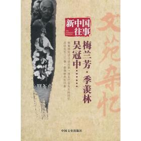新中国往事 文苑杂忆