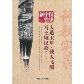 新中国往事 科教实录