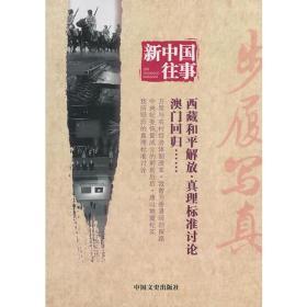 步履写真:西藏和平解放.真理标准讨论.澳门回归