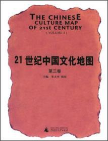 21世纪中国文化地图(第3卷)