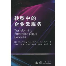 转型中的企业云服务