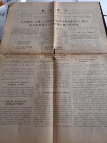 文革大传单:以刘建勋、文敏生为首的河南省委书记是如何收买纵容郑大联委破坏无产阶级文化大革命的 4开