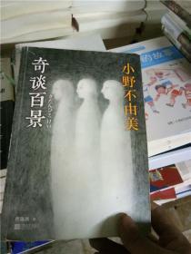实拍正版;谈百景小野不由美,曹逸冰江苏文艺出版社