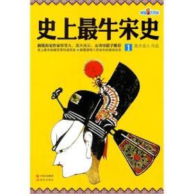 史上最牛宋史1 陈大官人 现代出版社 9787514302127