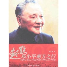 1992起点:邓小平南方之行