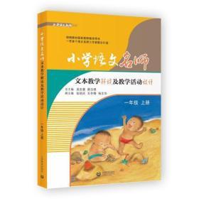 小学语文名师文本教学解读及教学活动设计(一年级上册)
