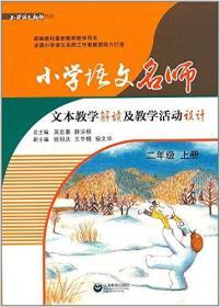 小学语文名师文本教学解读及教学活动设计(二年级上册)