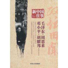 新中国往事 政坛旧闻