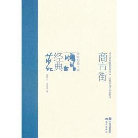 商市街:萧红短篇小说