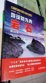 地球的外壳-岩石-解读地球密码(内有印刷的中国科学院院士、著名地址学家 李延栋和翟裕生留言签名)
