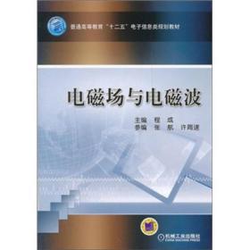 """普通高等教育""""十二五""""电子信息类规划教材:电磁场与电磁波"""