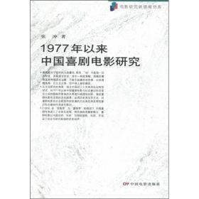 1977年以来中国喜剧电影研究