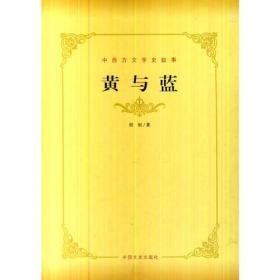 黄与蓝:中西文学史叙事