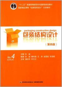 包装结构设计(第4版)国家精品课程包装结构设计主讲教材十二五普通高等教育本科国家级规划教材)