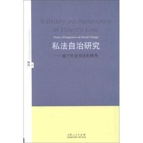 私法自治研究 韩伟  山东人民出版社 9787209067645