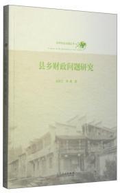 县乡财政问题研究