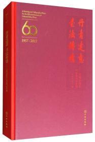 丹青达意 书法传情:文物出版社60华诞书画专辑(1957-2017)