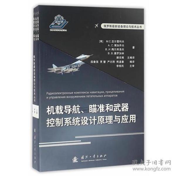 機載導航、瞄準和武器控制系統設計原理與應用