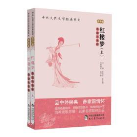 新书--中外文化文学经典系列·高中篇:《红楼梦》导读与赏析(上下册)