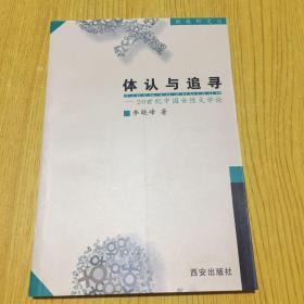 体认与追寻——20世纪中国女性文学论【详情图片——实物拍摄】