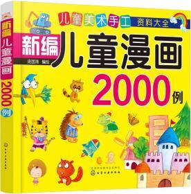 兒童美術手工資料大全--新編兒童漫畫2000例