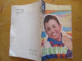 小学生文库  讲故事  爱劳动