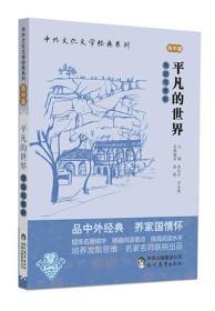 中外文化文学经典系列 平凡的世界 导读与赏析