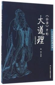 中华国学经典丛书·论语中的大道理:白话与评析