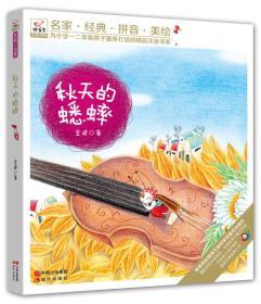 秋天的蟋蟀(悦阅鸟拼音读物)/为小学一二年级孩子量身打造的精品注音书系