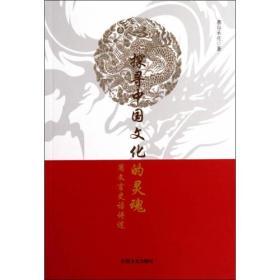 探寻中国文化的灵魂--用文言史话讲述
