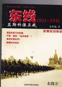 东线1941 -1945  莫斯科保卫战