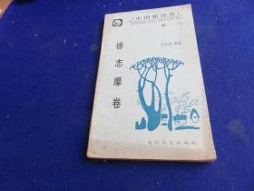 中国新诗库第一辑(徐志摩卷)