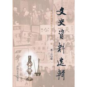 文史资料选辑(第160辑)