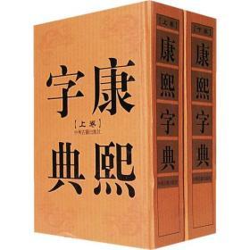 康熙字典(上下卷,32开精装竖排繁体影印)