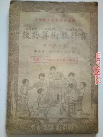 民国二十六年教育部审定:复兴算术教科书(初小第七册)
