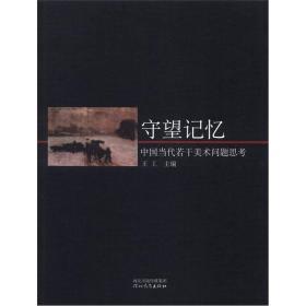 守望记忆:中国当代若干美术问题思考