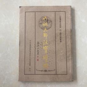 六祖大帅法宝坛经