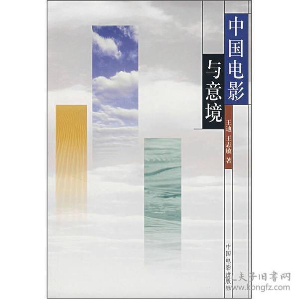 中国电影与意境